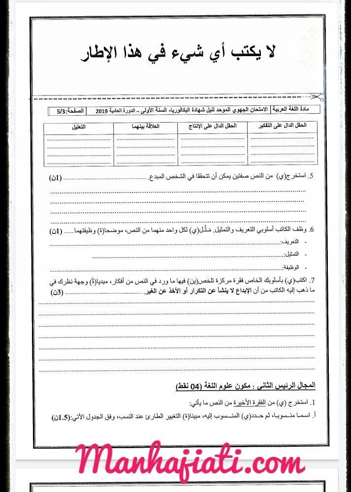 الامتحان الجهوي الموحد 2019 اللغة العربية Sheet Music Music