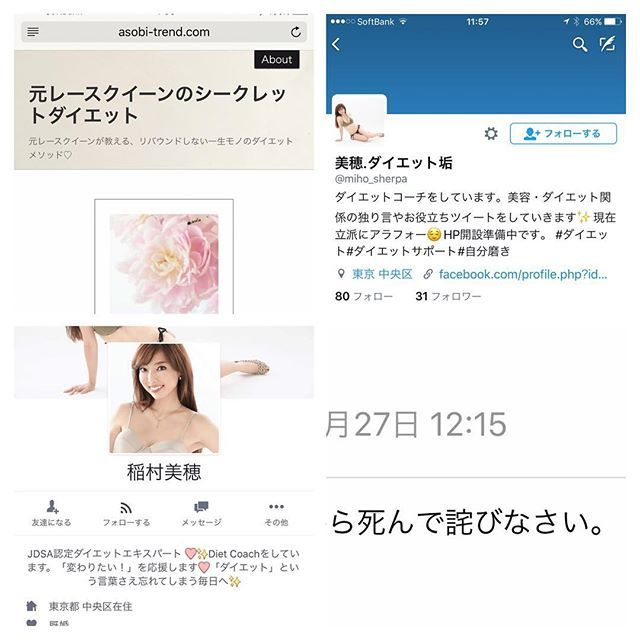 2016/10/30 08:23:58 sumiko.murase #危険なダイエット サイト一覧表  http://twitter.com/miho_sherpa  http://asobi-trend.com  http://m.facebook.com/profile.php?id…  #ダイエット #ダイエット仲間募集 #危険なダイエット #美容 #減量 #拡散希望 #拡散希望RT #ダイエットサポート #ダイエットコーチ #自分磨き #ダイエット仲間募集 #ダイエッター #美容 #健康 #くびれ #体型 #カロリー #糖質 #糖質制限 #体重 #リバウンド #稲村美穂 #稲村 #美穂 #危険人物 #要注意 #拡散希望  #健康