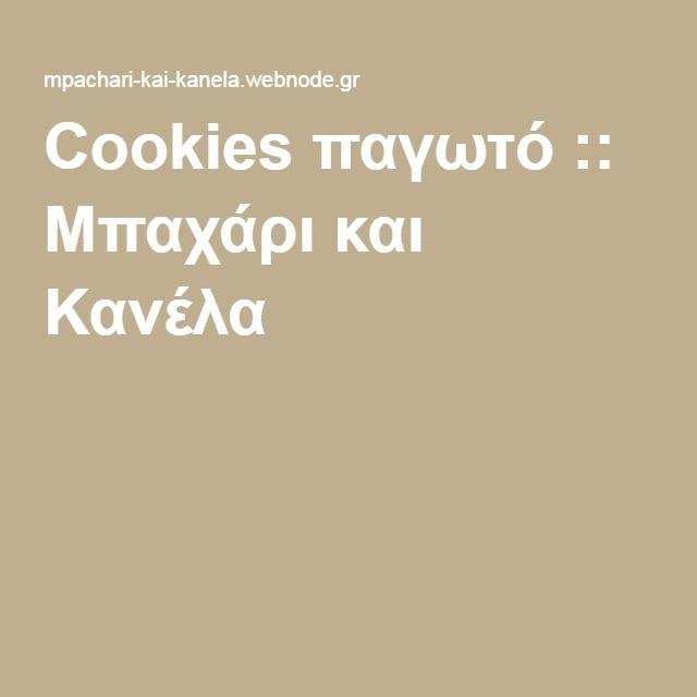 Cookies παγωτό :: Μπαχάρι και Κανέλα