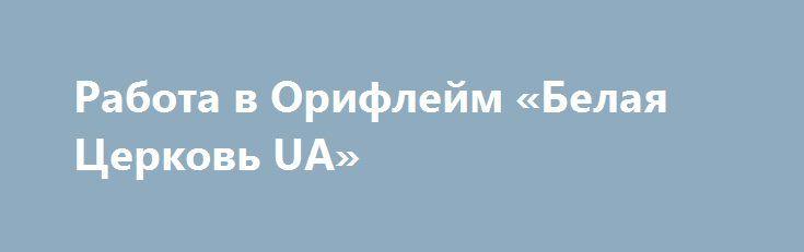 Работа в Орифлейм «Белая Церковь UA» http://www.mostransregion.ru/d_091/?adv_id=197 Начинайте сегодня-учитесь и зарабатывайте вместе с нами. Будущее за удаленной работой. Заработок на дому - очень интересная тема для каждого. Это интересно пенсионеру и студенту, работающему по найму или неработающему вообще в какой-либо компании на Земле. Заработок в интернете обязательно поможет вам получить добавку к семейному бюджету. Если Вы хотите быть успешным - Добро пожаловать в дружную команду…