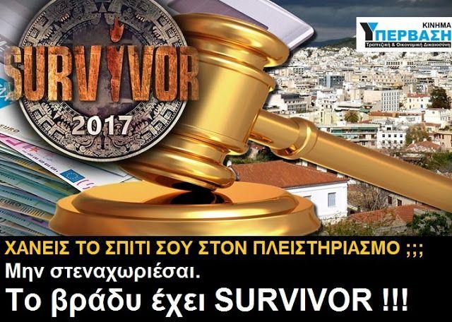 ΧΑΝΕΙΣ ΤΟ ΣΠΙΤΙ ΣΟΥ ΣΤΟΝ ΠΛΕΙΣΤΗΡΙΑΣΜΟ ;;;   ΔΕΣ ΤΟ ΒΡΑΔΥ SURVIVOR !!!  http://www.kinima-ypervasi.gr/2017/03/survivor.html  #Υπερβαση #πλειστηριασμοι #survivorgr #Greece