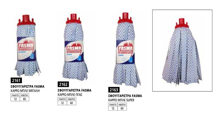 Σφουγγαρίστρα Οικιακή FASMA - Προϊον εταιρείας FASMA