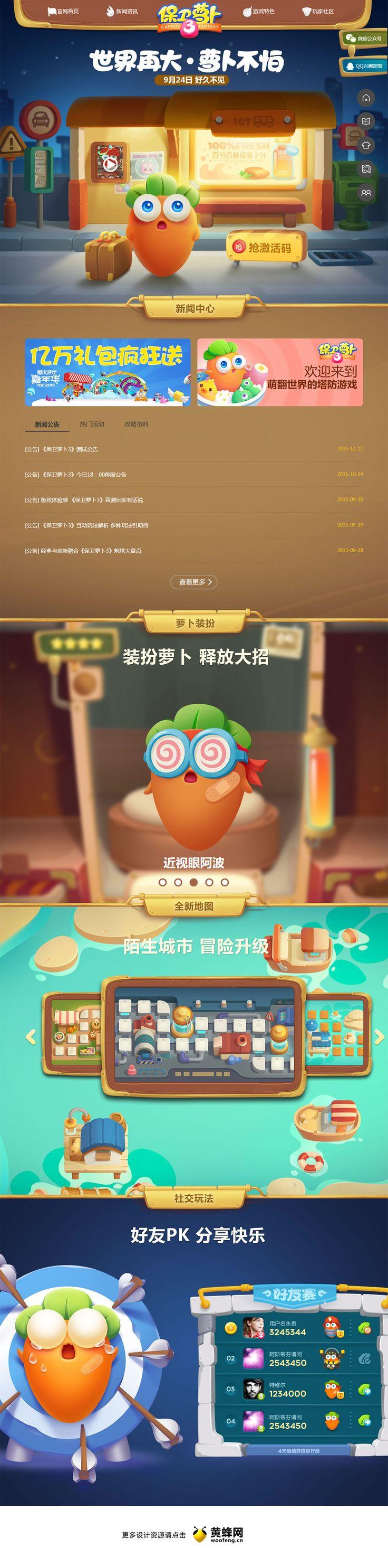 保卫萝卜3官方网站,来源自黄蜂网http://woofeng.cn/