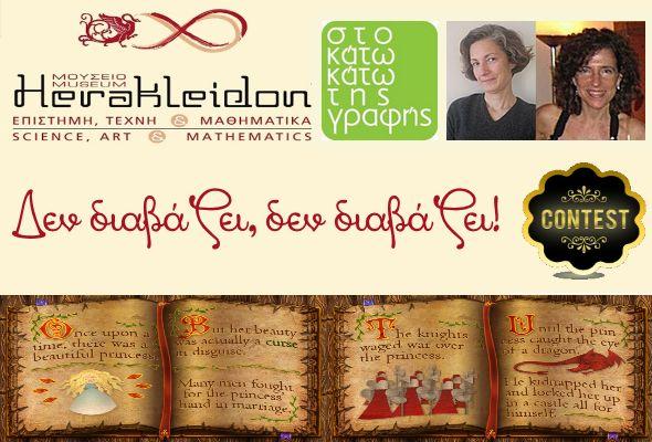 Σεμινάρια ενηλίκων από την Μαρία Αγγελίδου και την Ελένη Σβορώνου + Διαγωνισμός με ελεύθερη είσοδο για 2 αναγνώστες μας