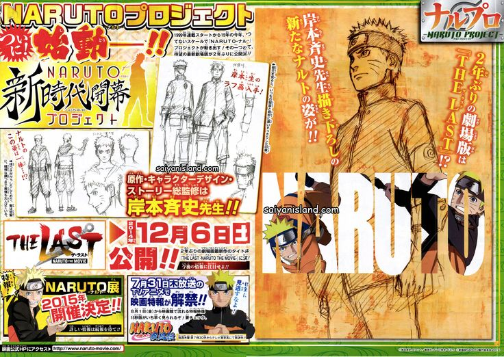 the last naruto the movie | The Last: Naruto the Movie (Naruto Movie 10) | Saiyan Island