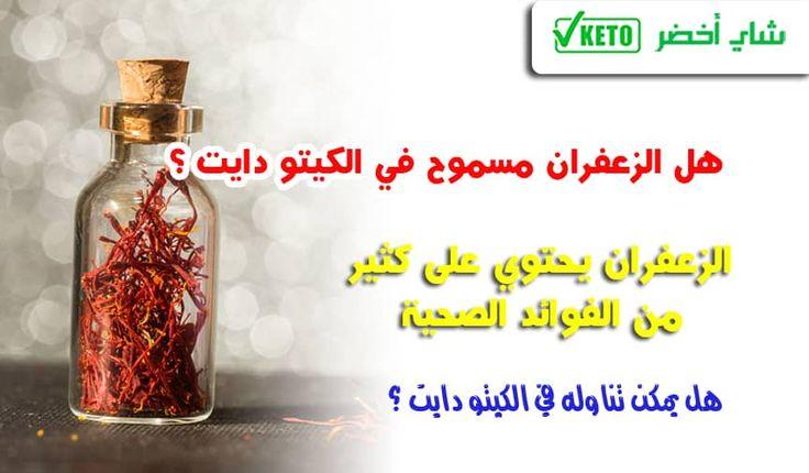 هل الزعفران مسموح في الكيتو دايت In 2021 Bottles Decoration Keto Oils