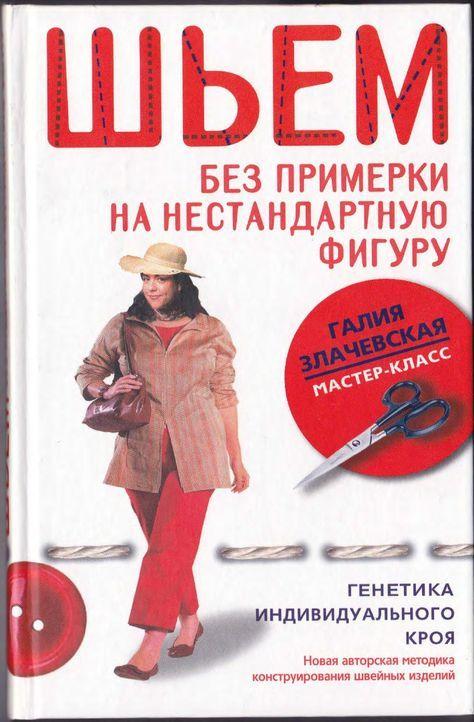 Злачевская-Шьем без примерки на нестандартную фигуру.pdf