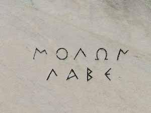 List of Greek phrases