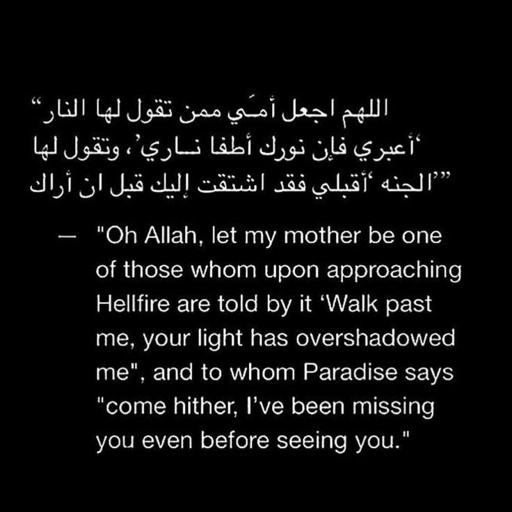 """@_quransunnah_ on Instagram: """"Allahumma Ameen❤️"""""""