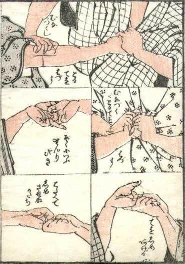 Katsushika Hokusai – Hokusai Manga, vol. 8 : técnicas de autodefensa
