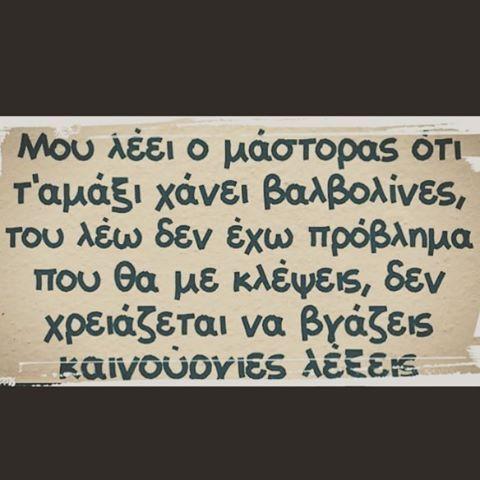 #greekquotes #greekquote #greekposts #greekpost #ελληνικα #στιχακια