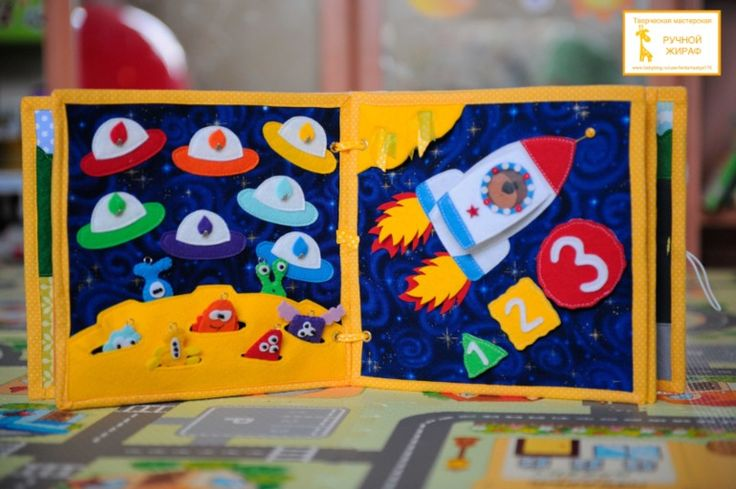 """Page """"space"""" - Bear flies on a rocket! You can take it out and put in it) for hiding alien planet! We look at the planet and teach basic shapes (triangle, square, circle), lead to three concepts of """"big, medium and small"""" On the next page of friends gathered aliens, select each color your summer guide plate and learn to wear them on hooks. Learn a rainbow of colors. - Developmental book for Egorushka! - Community """"Needlework"""" / Needlework"""