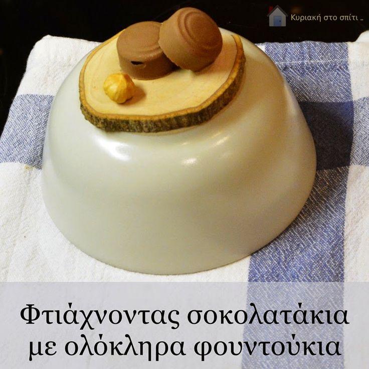 Κυριακή στο σπίτι...: Φτιάχνοντας σοκολατάκια με ολόκληρα φουντούκια [Project 62]
