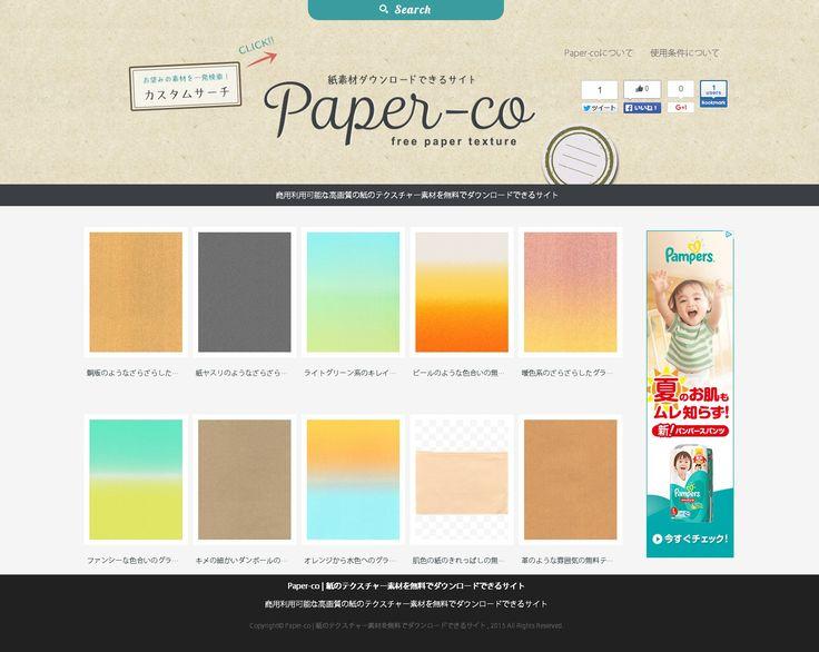 商用可の紙のフリーテクスチャ素材をダウンロードできるサイト『Paper-co』