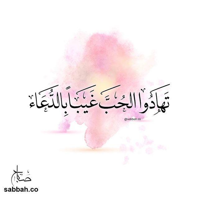تهادوا الحب غيبا بالدعاء Follow My Instagram Sabbah Co Visit Sabbah Co Islamic Quotes Quran Recitation Poetic Words
