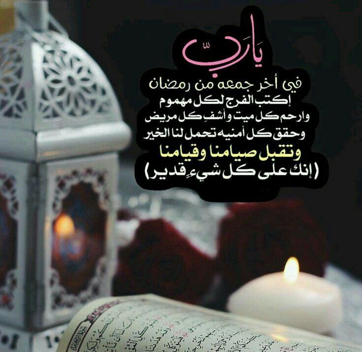 امييييين يارب العالمين جمعة مباركة وطيبة اسال الله ان يتقبل منا ومنكم الشهر الفضيل ويكتب لنا عتقا من النار Ramadan Day Ramadan Kareem Ramadan