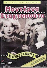 1965  Μια ορφανή κοπέλα κάνει τα πάντα για να προσληφθεί ως γραμματέας ενός επιχειρηματία και, όταν τελικά το καταφέρνει, θα επιμείνει κερδίζοντας την καρδιά του, με αποτέλεσμα να γίνει γυναίκα του. Σκηνοθεσία: Αλέκος Σακελλάριος Ηθοποιοί: Αλίκη Βουγιουκλάκη, Δημήτρης Παπαμιχαήλ, Άρης Μαλλιαγρός