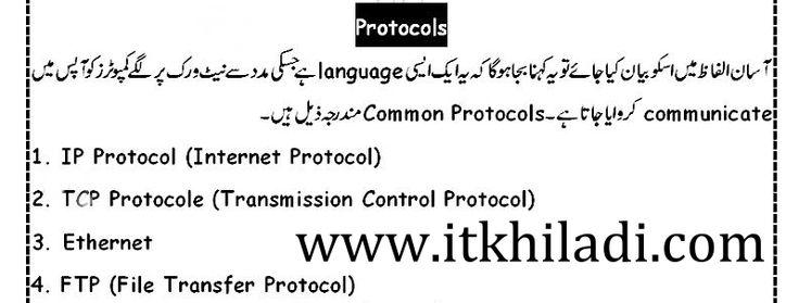 Protocols in urdu