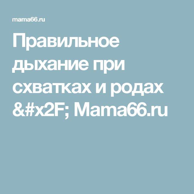 Правильное дыхание при схватках и родах / Mama66.ru
