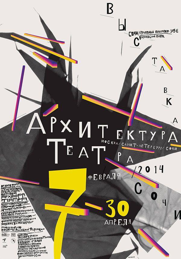 bparxitteatr_21.jpg (600×857)
