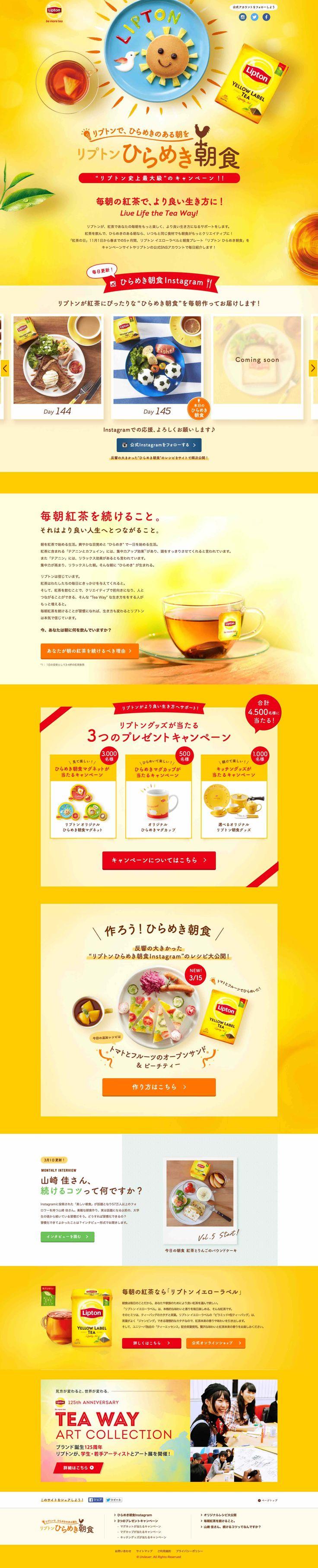 リプトン http://brand.lipton.jp/leaf/hirameki/