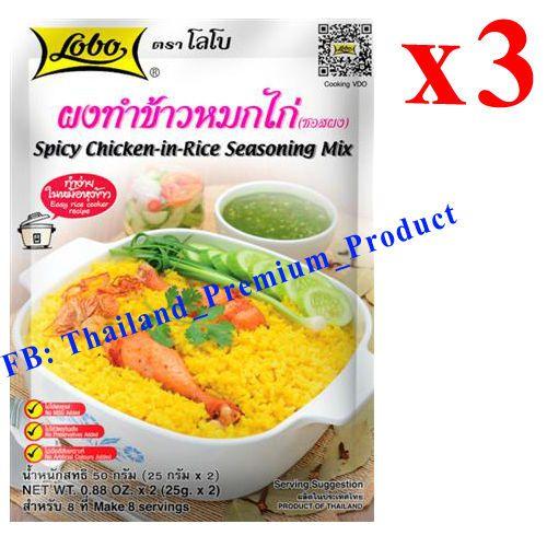 X3 Thai Food Lobo Savoury Powder Spicy In Rice Chicken Seasoning Mix 50 G.