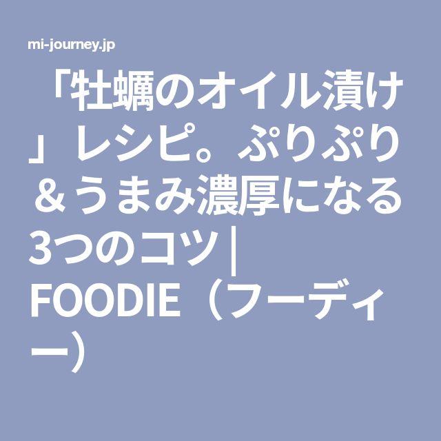 「牡蠣のオイル漬け」レシピ。ぷりぷり&うまみ濃厚になる3つのコツ | FOODIE(フーディー)