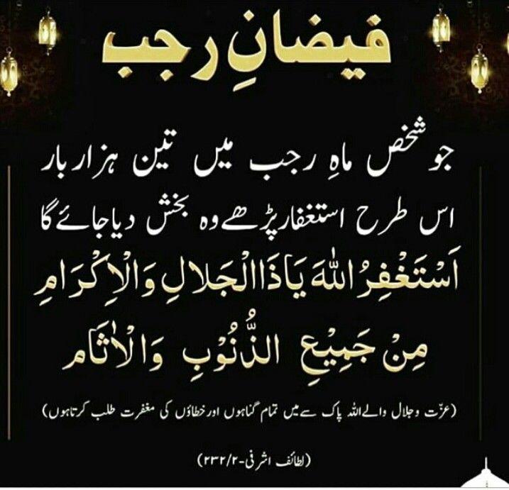 Pin By Taqdees Fatima On Islamic Dua In 2020 Islamic Inspirational Quotes Good Prayers Islamic Quotes Quran