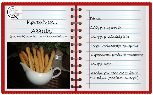 Θα σε κάνω Μαγείρισσα!: Κριτσίνια...αλλιώς!