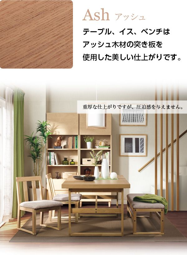 ダイニングテーブルセット(アケビNA) | ニトリ公式通販 家具・インテリア・生活雑貨通販のニトリネット