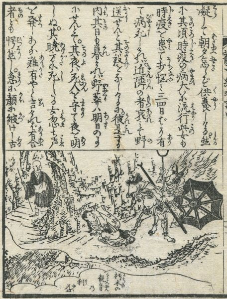 """The title of an illustration is """"a profit of the Kannon of Kutsuki."""""""
