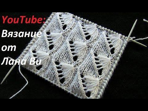 """Вязание спицами: узор спицами """"ракушка"""" с вытянутыми петлями. Красивые узоры для вязания спицами - YouTube"""