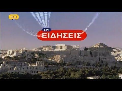 Το Δελτίο Ειδήσεων από την Ελεύθερη ΕΡΤ (playlist) #ΕΡΤ #ERT #ERTopen #NET #ET3 #ERA #ΝΕΤ #ΕΤ3 #ΕΡΑ