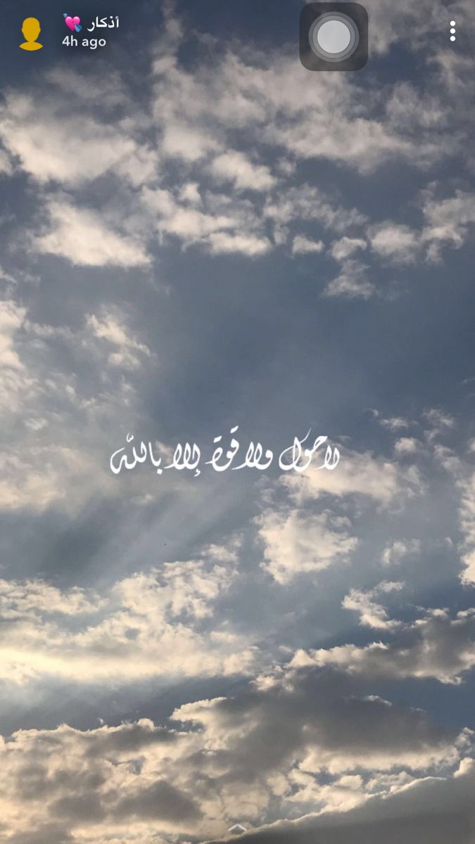 Pin By 3 N A D Al Fayez On إسلام In 2021 Butterfly Wallpaper Arabic Quotes Snapchat