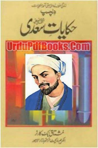 Hikayat e Saadi By Ibn e Ali Sheikh Saadi Hikayat e saadi book contains the biography, life story of ibn e ali sheikh saadi in urdu language with the size of 10 in pdf good quality format.