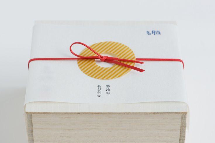 山形滞在期間に作った引出物たち、とうとうお別れの日今回の引出物の熨斗紙をデザインしてくれたのは芸工大の後輩、プロダクトデザイン卒業後はデザイナーとしてがん...
