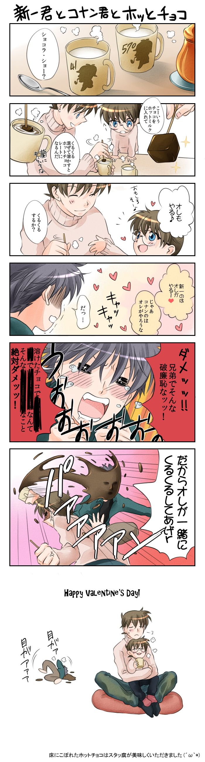 【兄弟設定】ホッとチョコレート【微腐】