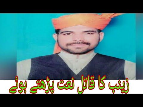 zainab killer imran ali ke naat parhtay hoy video leaked