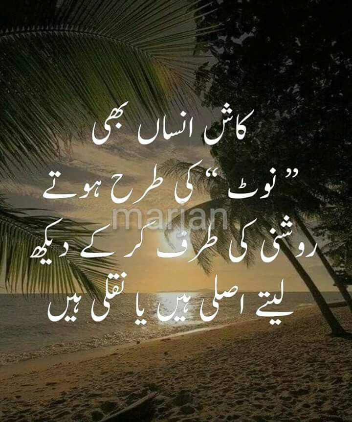 Pin By Horiya Rani On Urdu Urdu Thoughts Poetry Quotes In Urdu Urdu Words