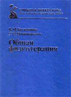 Общая физиотерапия - Боголюбов В.М. - Учебник