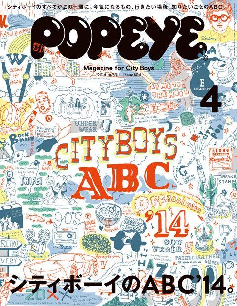 『シティーボーイのABC 2014』Popeye No. 804 | ポパイ (POPEYE) マガジンワールド