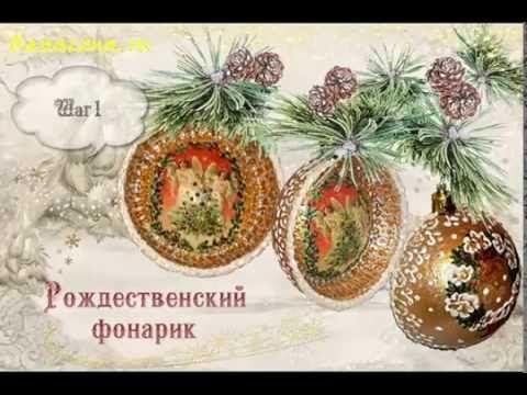 Рождественский фонарик. Шаг 1. - YouTube