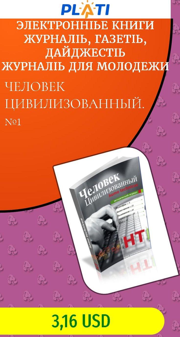 ЧЕЛОВЕК ЦИВИЛИЗОВАННЫЙ. №1 Электронные книги Журналы, газеты, дайджесты Журналы для молодежи