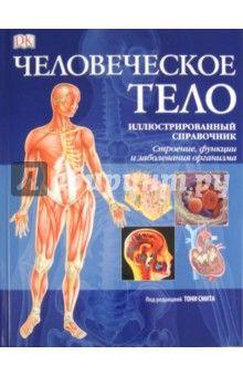 Человеческое тело. Иллюстрированный справочник. Строение, функции, заболевания организма обложка книги