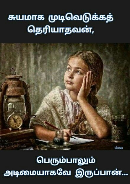 Pin By Malar Tr On Tamil 2 Life Quotes Motivational Quotes Tamil