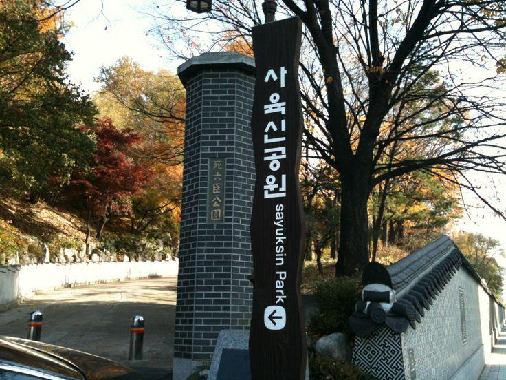 Seoul Sayuksin park