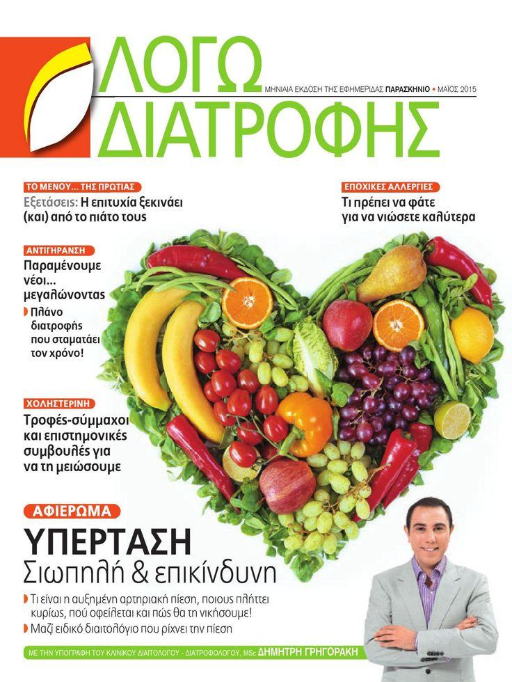 Περιοδικό ΛΟΓΩ ΔΙΑΤΡΟΦΗΣ (με το ΠΑΡΑΣΚΗΝΙΟ)   (ΤΕΥΧΟΣ 2)