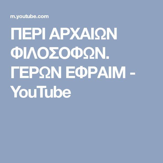 ΠΕΡΙ ΑΡΧΑΙΩΝ ΦΙΛΟΣΟΦΩΝ. ΓΕΡΩΝ ΕΦΡΑΙΜ - YouTube