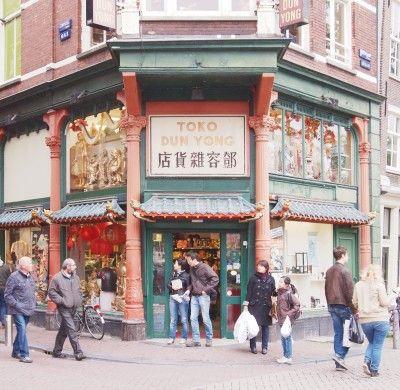 Dun Yong (Amsterdam toko since 1959)