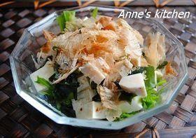 【ダイエット!ヘルシー豆腐サラダ】豆腐やわかめは味噌汁の具って決めないで!  サラダでもおいしいよ。 100kcal以下の一品です。ダイエットに!
